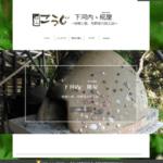 河内長野市の生徒さんが8時間で仕事のチラシとホームページを完成させました
