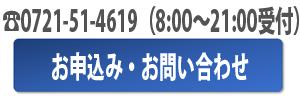 電話お問い合わせ 0721-51-4619